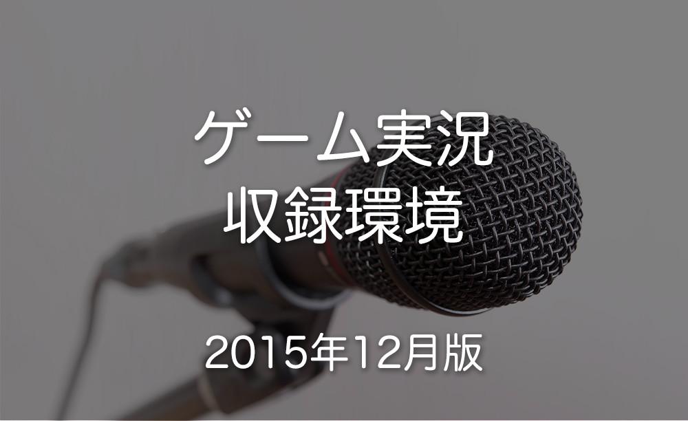 ゲーム実況収録環境 2015年12月版【機材編】